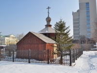 Yekaterinburg, chapel ВО ИМЯ ПРЕПОДОБНОМУЧЕНИЦЫ ЕЛИЗАВЕТЫ, Tolmachev st, house 34Б