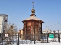 соседний дом: ул. Толмачева, дом 34Б. часовня ВО ИМЯ ПРЕПОДОБНОМУЧЕНИЦЫ ЕЛИЗАВЕТЫ