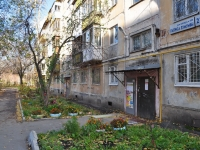 Yekaterinburg, Patris Lumumba st, house 27А. Apartment house