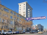 Yekaterinburg, 8th Marta st, house 2. Apartment house