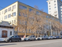 Yekaterinburg, st 8th Marta, house 4. office building