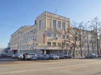 Yekaterinburg, 8th Marta st, house 5. office building
