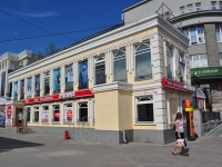 Yekaterinburg, 8th Marta st, house 8Е. store
