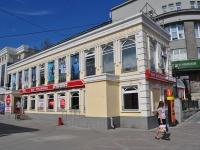 Екатеринбург, улица 8 Марта, дом 8Е. магазин
