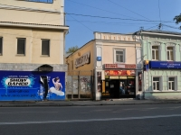 Yekaterinburg, 8th Marta st, house 19. store