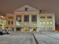 Yekaterinburg, philharmonic hall Свердловская государственная детская филармония, 8th Marta st, house 36