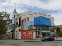 """улица 8 Марта, дом 104. театр """"Щелкунчик"""""""