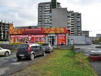 Yekaterinburg, 8th Marta st, house 187. store