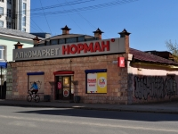 "Yekaterinburg, store ""Норман"", 8th Marta st, house 23В"