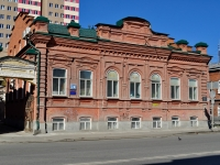 Yekaterinburg, 8th Marta st, house 24. office building