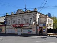 Екатеринбург, 8 Марта ул, дом 29