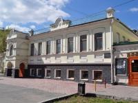 Екатеринбург, улица 8 Марта, дом 6. офисное здание