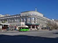 Екатеринбург, улица 8 Марта, дом 8Б. органы управления