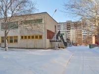 Yekaterinburg, Bolshakov st, house 20А. creative development center