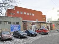 Yekaterinburg, Bolshakov st, house 97Б. sports club