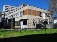 neighbour house: st. Bolshakov, house 11А. office building