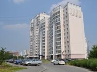 叶卡捷琳堡市, Furmanov st, 房屋 123. 公寓楼