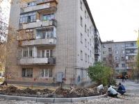 Екатеринбург, Фрунзе ул, дом 20