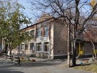 叶卡捷琳堡市,  , house 23. 幼儿园