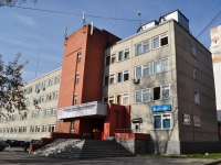 Екатеринбург, органы управления Трамвайно-троллейбусное управление, улица Фрунзе, дом 26