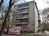 叶卡捷琳堡市, Frunze st, 房屋 51. 公寓楼