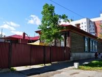 叶卡捷琳堡市,  , house 35Г. 汽车站