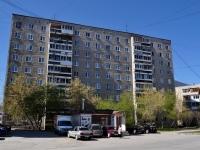 Екатеринбург, Фрунзе ул, дом 100