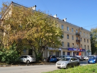 Yekaterinburg, Frunze st, house 65. Apartment house with a store on the ground-floor