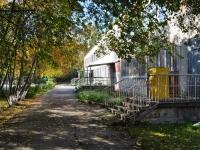 叶卡捷琳堡市,  , house 43А. 幼儿园