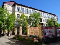 Екатеринбург, улица Ферганская, дом 16. офисное здание