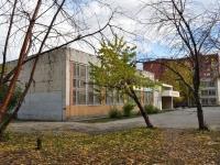 Yekaterinburg, gymnasium №120, Stepan Razin st, house 71