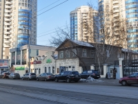 Yekaterinburg, Radishchev st, house 16А. Social and welfare services