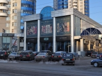 Yekaterinburg, Radishchev st, house 20. multi-purpose building