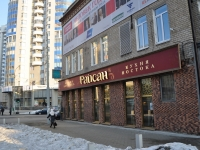 Yekaterinburg, Radishchev st, house 23. multi-purpose building