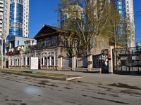 neighbour house: st. Radishchev, house 16А. Social and welfare services