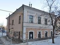 Yekaterinburg, Dekabristov st, house 41. dental clinic
