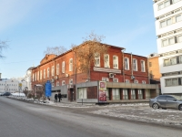 Yekaterinburg, college ЕЭТК, Екатеринбургский экономико-технологический колледж, Dekabristov st, house 58