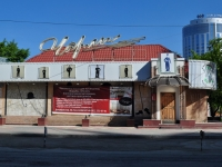 neighbour house: st. Dekabristov, house 30. cafe / pub Чарли