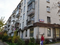 Yekaterinburg, Kuybyshev st, house 32. Apartment house