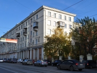 Yekaterinburg, Kuybyshev st, house 48Г. Apartment house