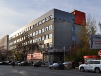Yekaterinburg, Kuybyshev st, house 55. office building