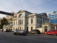 neighbour house: st. Kuybyshev, house 63. multi-purpose building