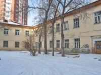 Екатеринбург, улица Куйбышева, дом 82. многоквартирный дом