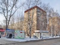 叶卡捷琳堡市, Kuybyshev st, 房屋 88. 公寓楼