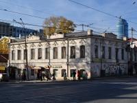 叶卡捷琳堡市, Kuybyshev st, 房屋 99. 商店