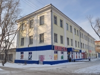 Yekaterinburg, Kuybyshev st, house 100. office building
