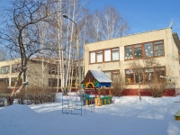 neighbour house: st. Kuybyshev, house 104А. nursery school №63, Непоседы