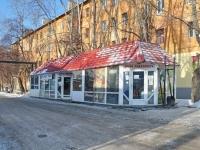 Yekaterinburg, Kuybyshev st, house 112Е. store