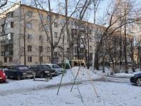 Екатеринбург, Куйбышева ул, дом 105
