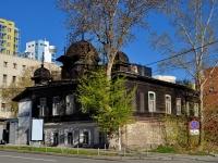 Екатеринбург, Куйбышева ул, дом 29